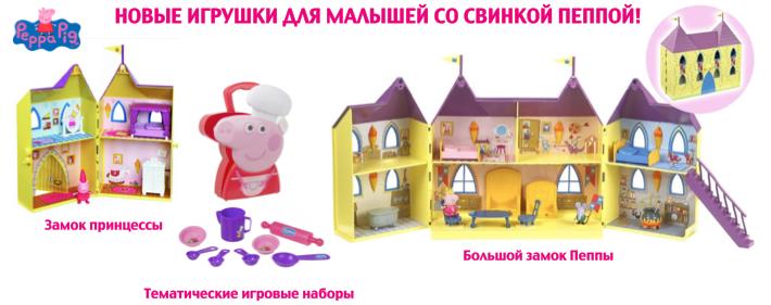 Конструктор свинка пеппа домик купить