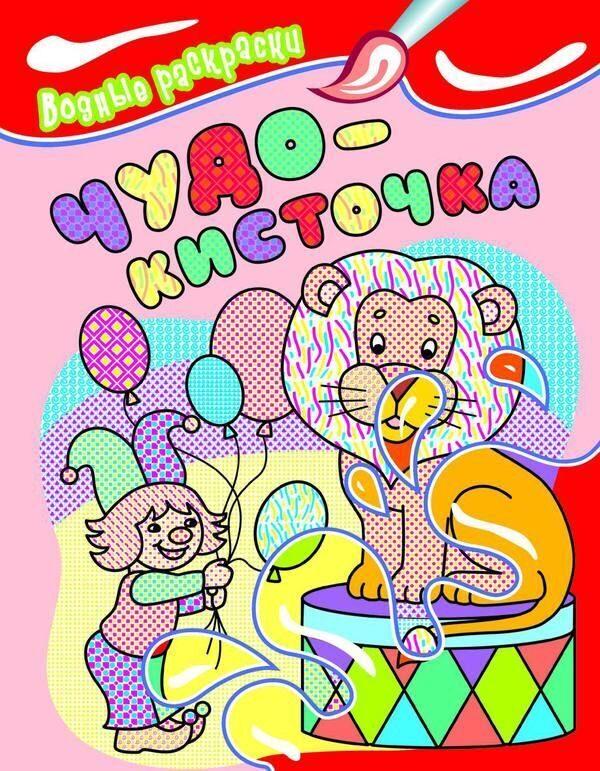 Интернет магазин раскрасок для детей