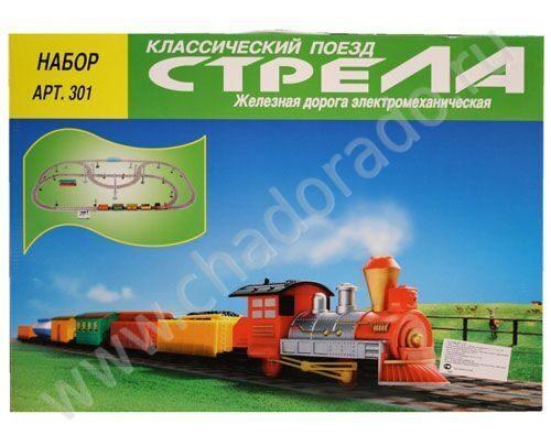 Железная дорога OUAPS